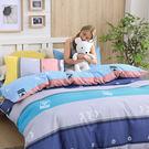 (加大)蘇格蘭(藍)-精梳棉薄件床包組(...