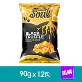 SOUL手工烹製厚切洋芋片-黑松露口味(90gx12包)-箱購