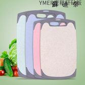小麥秸稈切菜板抗菌砧板粘板水果案板-蘇迪奈