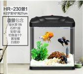 魚缸水族箱玻璃桌面中型客廳免換水生態魚缸小型迷你金魚缸YYJ 育心小賣館