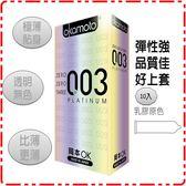 【J-Love】okamoto 岡本 003 Platinum白金衛生套 10片裝