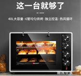 220V電壓 海氏A45電烤箱家用烘焙多功能全自動小大容量40升L蛋糕面包商用MBS『潮流世家』