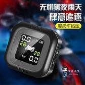 胎壓偵測器 摩托車胎壓監測器外置電動摩托輪機車偵測器無線高精度胎壓監測 1色T