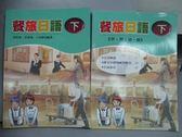 【書寶二手書T1/語言學習_QKM】餐旅日語(下)+學習別冊_共2本合售