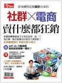 【今周特刊】社群×電商 賣什麼都狂銷