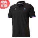 【現貨】PUMA BMW MMS 男裝 短袖 Polo衫 休閒 訓練 賽車 黑 歐規【運動世界】59952601