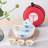 陶瓷旅行功夫茶具小茶盤茶杯便攜收納包簡約戶外旅游車載喝茶套裝 【端午節特惠】