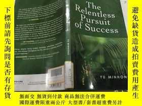 二手書博民逛書店The罕見Relentless Pursuit of Success(不懈地追求成功)Y212829 新東方