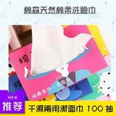 棉森洗臉巾天然棉柔擦臉巾卸妝化妝棉干濕兩用潔面巾100抽帶