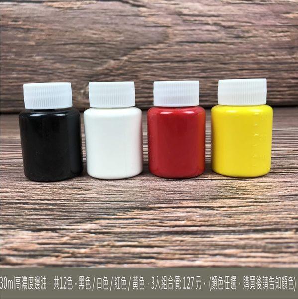 12色 5元素邊油 30ml 高濃度 組合價 (平光-霧面-邊油) 消光邊油/塗邊劑/皮雕/皮革/拼布/手創/DIY