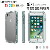 【A Shop】LifeProof NEXT for iPhone 8 / 7 專業防雪防塵防摔殼