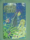 【書寶二手書T3/一般小說_GTL】特殊傳說16-開始一切的序幕_護玄