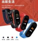 智能手環多功能運動防水手錶