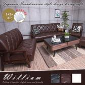 【BNS居家生活館】William威廉北歐美式皮沙發(升級版-獨立筒1+2+3人座+椅凳)
