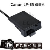【EC數位】Kamera 佳美能 Canon LP-E5 假電池 LPE5 EOS 1000D 450D 500D