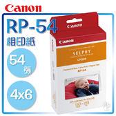 ➤4X6 相片紙【和信嘉】Canon RP-54 相印紙+色帶(54張) RP54 (相片/明信片) CP910 CP1200