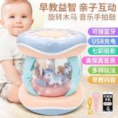 手拍鼓嬰兒玩具音樂拍拍鼓0-6-12個月寶寶早教益智旋轉木馬手拍鼓可充電LX 小天使