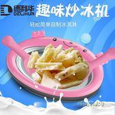 德利華迷你炒酸奶機小型家用兒童自制抄冰機水果冰淇淋商用炒冰機igo「時尚彩虹屋」