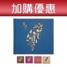 台灣意象小筆記本(隨機)