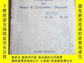 二手書博民逛書店日文書罕見Prescription for Heart & Circulatory Diseases 處方對與心臟