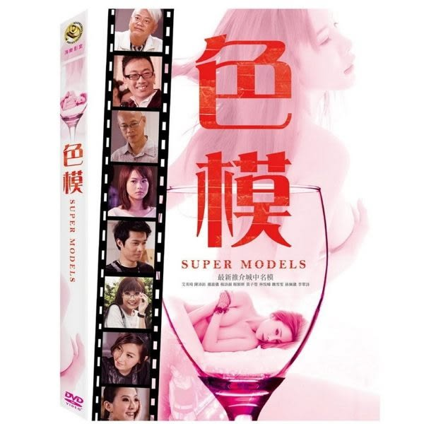 色模 DVD (購潮8)