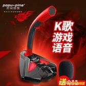 POPU·PINE/時尚部落 K1電腦麥克風家用有線台式話筒語音游戲主播 (pink Q時尚女裝)