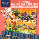 Mideer彌鹿森林中盛宴益智拼圖528片