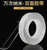 防水膠帶-強力超薄透明不留痕耐高溫車用雙面膠 提拉米蘇