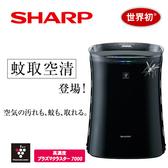SHARP夏普 世界初 蚊取空氣清淨機【FU-GM50T-B】