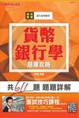 (二手書)【全新版本】貨幣銀行學題庫攻略(銀行招考適用)