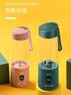 榨汁機 美菱榨汁機家用水果小型全自動便攜式料理攪拌杯多功能打炸果汁機 晶彩 99免運