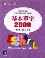 二手書博民逛書店《基本單字2000(中學基本學力測驗-初級英檢)》 R2Y ISBN:986791080X