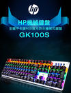 HP有線機械式電競鍵盤 GK100S...