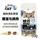 *WANG*喵洽普 By Cat 貓咪凍乾零食 爆蛋毛鱗魚50g/罐 急速冷凍乾燥技術 保存最高的營養價值