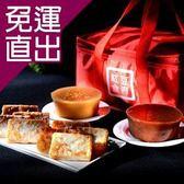 紅豆食府SH. 步步高陞禮盒(購買即送精美保冷袋)【免運直出】
