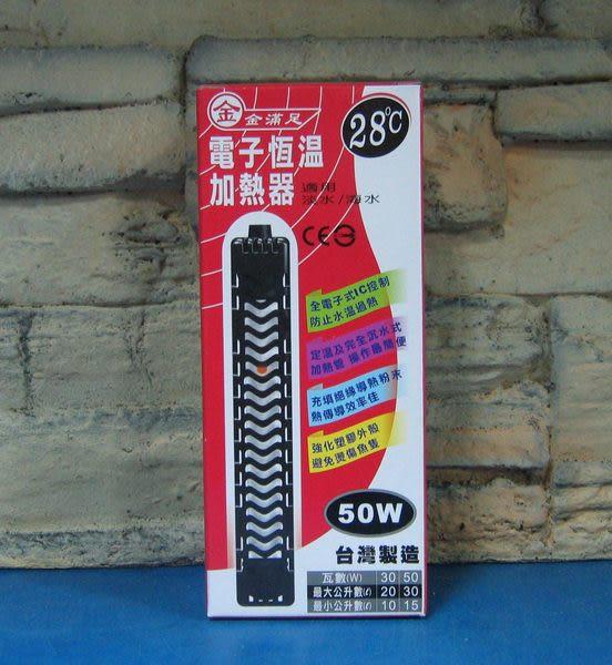 【西高地水族坊】台灣製造 金滿足 28℃電子恆溫加熱器,加溫器50W