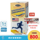 【送葡萄糖胺凝膠$200】精固力 高濃度葡萄糖胺複方液990ml/罐