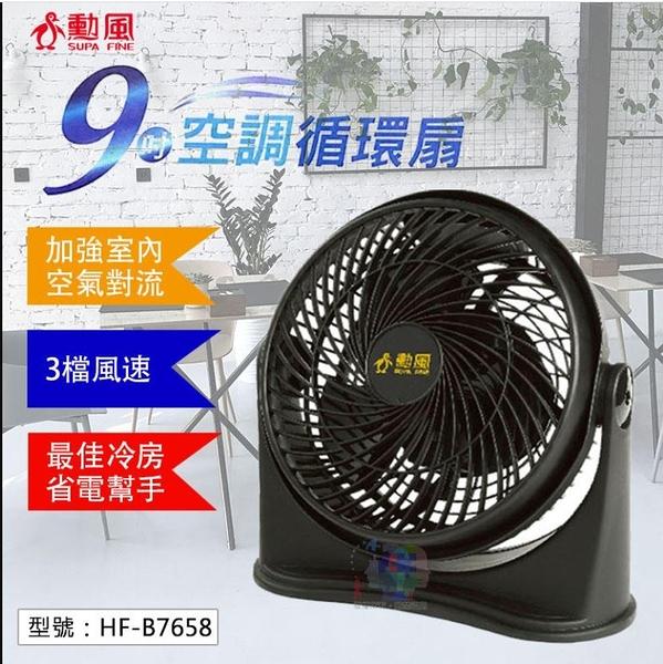 【空氣循環扇】勳風 9吋 黑旋風空調扇 立式/壁掛式 三段風速 電風扇 涼風扇 電扇 桌扇 HF-B7658
