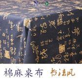 棉麻中國風書法桌布中式禪意茶几蓋布復古典清新長方形書桌台布 萬聖節