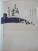 【書寶二手書T1/傳記_ELN】女人屐痕3:台灣女性文化地標【百年女史在台灣】_鄭美里