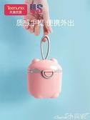 奶粉盒 嬰兒奶粉盒便攜式外出分裝格儲存米粉盒子密封防潮罐迷你 小天使