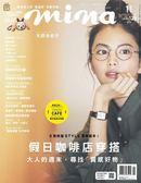 mina米娜時尚國際中文版 11月號/2019 第202期