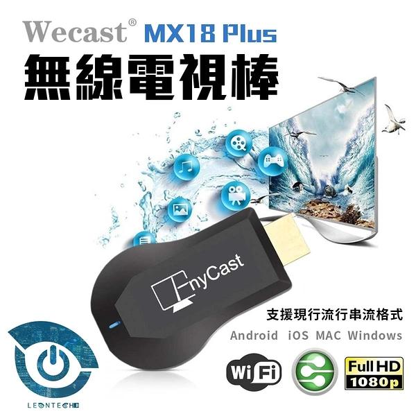 2019最新版AnyCast MX18Plus 手機轉電視同頻器 AnyCast HDMI 電視棒 適用蘋果安卓系統