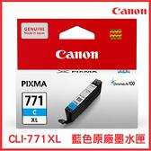 CANON 藍色墨水匣 CLI-771XL C 原裝墨水匣 墨水匣 印表機墨水匣