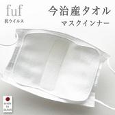 FuF 日本製今治棉口罩防護內襯