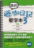 書立得-我的遜咖日記單字本3(附MP3)