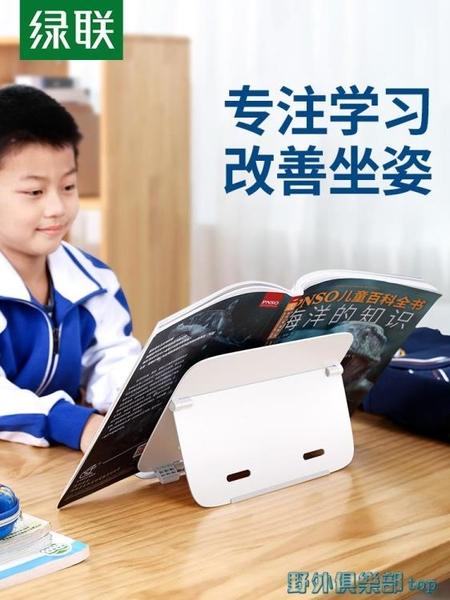 閱讀架 綠聯兒童閱讀架小學生看書架桌面簡易立式讀書架考研夾書器多功能便攜支撐架 快速出貨