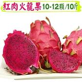 【南紡購物中心】【愛蜜果】紅肉火龍果10-12入原裝箱 (約10斤/箱)