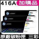HP 416A W2041A-W2043A 三彩 原廠碳粉匣 盒裝