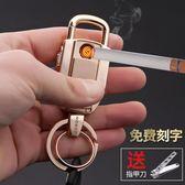 汽車鑰匙扣JOBON中邦汽車鑰匙扣 男士腰掛鑰匙掛件多功能充電打火機創意禮品 小明同學